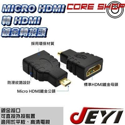 ☆酷銳科技☆Acer.ASUS.聯想.微軟.Windows安卓/平板/Micro HDMI 轉標準 HDMI/鍍金轉接頭
