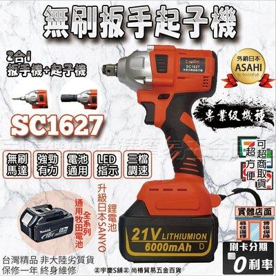 可刷卡分期 刷卡分期 高扭力658N.m ASAHI|SC1627 單電池|無碳刷 衝擊扳手 起子機 電動板手 21V