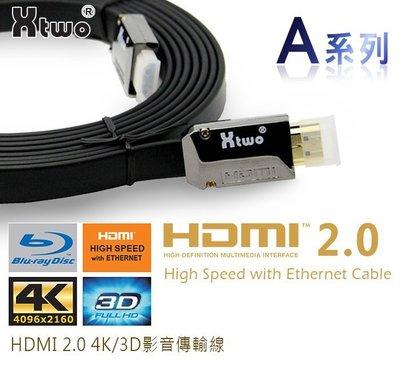 【米路3C】發燒線~Xtwo HDMI 2.0版 扁線 影音傳輸線(公對公)4K*2K/PS4/3D/藍光高畫質 10米