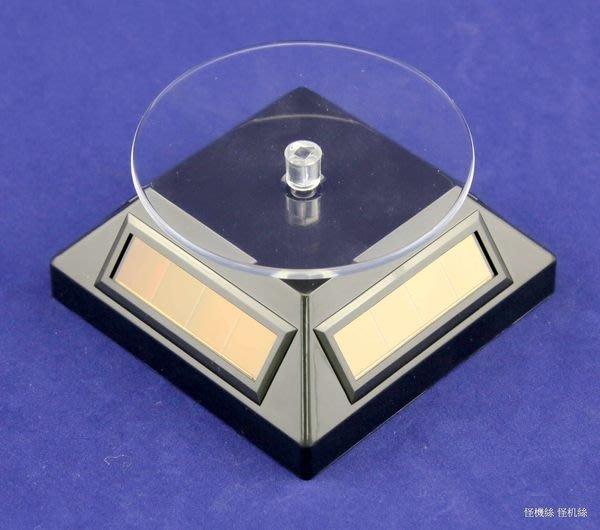 出清破盤 怪機絲 太陽能展示台 太陽能電池 兩用 小型 首飾 戒指 手環 展示台 展示架 電動轉盤 攝影轉盤 錄影轉盤