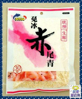 【就是愛釣魚】南台灣 免冰赤尾青 釣蝦 沾粉 泰國蝦 釣餌添加 沾餌 蝦餌 釣魚 蝦釣 添加劑 濃縮 誘食劑