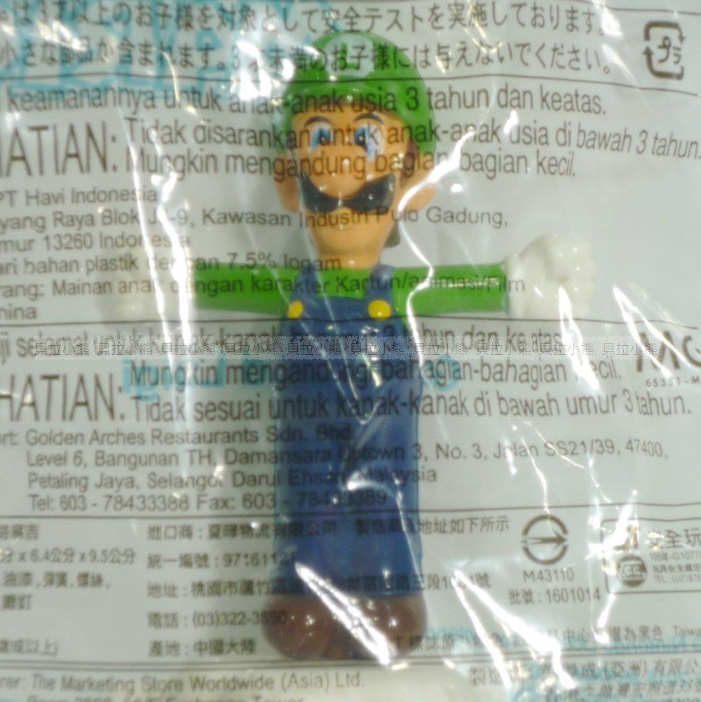 【貝拉小熊】超級瑪利歐兄弟 旋轉路易吉 SUPER MARIO 白手套 遊戲角色