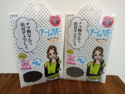 天使熊雜貨小舖~日本帶回透氣 冷感袖套...