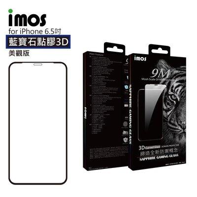 imos「神極3D款」點膠 3D 2.5D 9H 滿版 人造藍寶石 玻璃螢幕保護貼,iPhone 11 PRO MAX