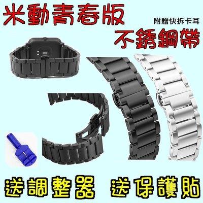 米動手錶 不銹鋼實心鋼帶 雙開 鋼帶 錶帶 腕帶 青春版 20mm 三株蝴蝶扣 不繡鋼 不銹鋼 手錶型 小米手錶 實心