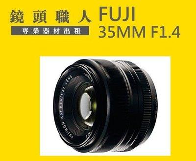 ☆鏡頭職人☆( 鏡頭出租  )::: Fujifilm FUJI XF 35mm F1.4 R 師大 板橋 楊梅