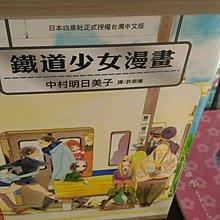 【自有】漫畫/鐵道少女漫畫