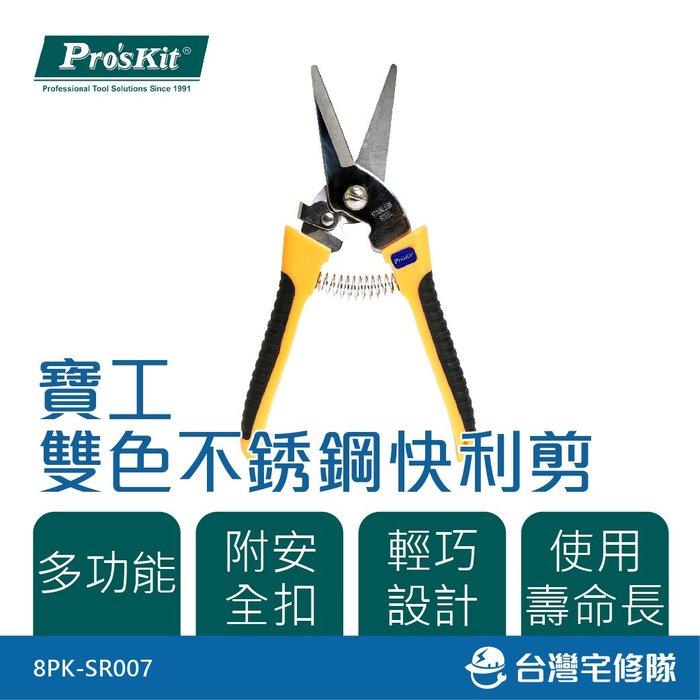 Pro'sKit 寶工 雙色不銹鋼快利剪 8PK-SR007 多功能剪刀─台灣宅修隊17ihome