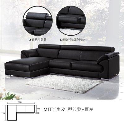 【在地人傢俱】19 吉祥購-赫本黑色半牛皮L型沙發~面左/面右 JX431-2〈滿5000另有折扣〉
