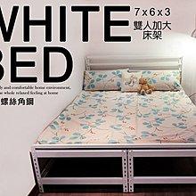 『免運費』雙人加大床架【空間特工】象牙白工業風6尺六尺 床架/床底/床板 免螺絲角鋼床 D1WF309