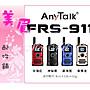 美眉配件 Anytalk FRS- 911 FRS911 1W 免執照...
