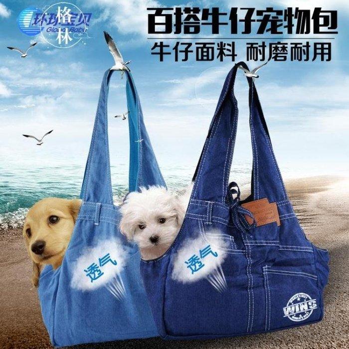 寵物包包外出狗背包水洗牛仔袋手提幼犬包泰迪外出便攜袋