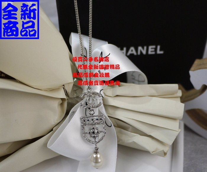 優買二手精品名牌店 CHANEL 銀色 垂墜 雙C LOGO 立體 簍空 皇室 盾牌 家徽 琺瑯 白色 珍珠 項鍊 全新