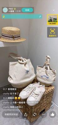 韓國文青品牌小中海星海豚手提包手拎包草編包質感特別小花籃 大 1350 小 1100 真皮便攜拖鞋球鞋1850 草帽1100