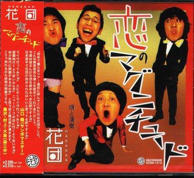 K - Hanadan 花団 - 恋のマグニチュード Koi no Magnitude - 日版 花團 - NEW
