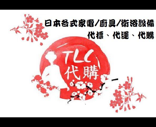 【TLC代購】日本商品 廚具 家電 衛浴設備 代標 代運 代購 近期冷氣清倉 價格絕對優惠  歡迎詢問☺