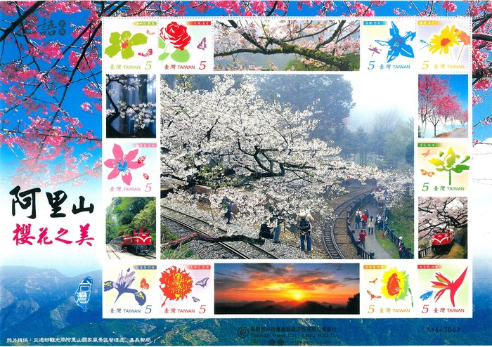 (個人化郵票11)阿里山櫻花之美