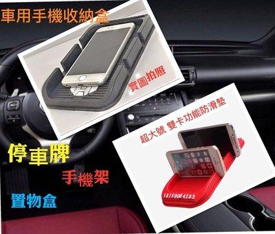 汽車多功能置物盒 防滑墊 帶停車卡功能 停車牌 手機導航支架 置物盒 新北市