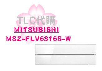【TLC代購】MITSUBISHI 三菱 霧ケ峰 壁掛 20畳 省エ 室內機 MSZ-FLV6316S-W ❀福利品❀
