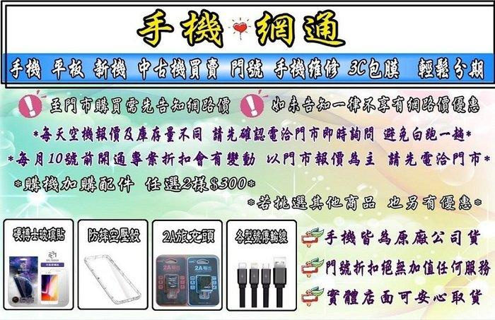 中壢『手機網通』展示機 SONY XPERIA XZ2 直購價7200元 也可搭配門號 新辦續約攜碼 優惠中