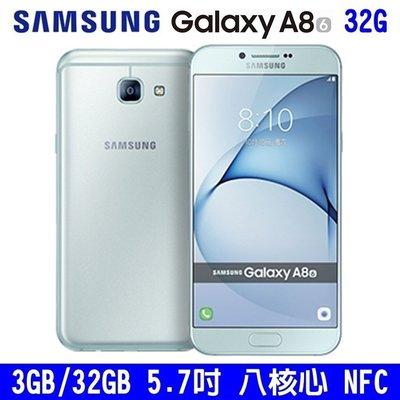 《網樂GO》SAMSUNG Galaxy A8 (2016) 3+32G 5.7吋大螢幕 八核心 NFC 快充 指紋辨識