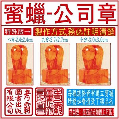 特殊版-【蜜蠟-八分(2.4x2.4cm)-僅方形】-免蓋會計章,姓名貼紙,日期章,橡皮章,連續章-(晉安)