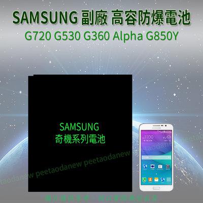 SAMSUNG 奇機系列 G720 G530 G360 Alpha G850Y 高容防爆電池