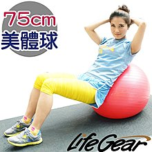 【來福嘉 LifeGear】33250-3 台製防爆瑜珈抗力球(直徑75cm)(韻律球/健身球)