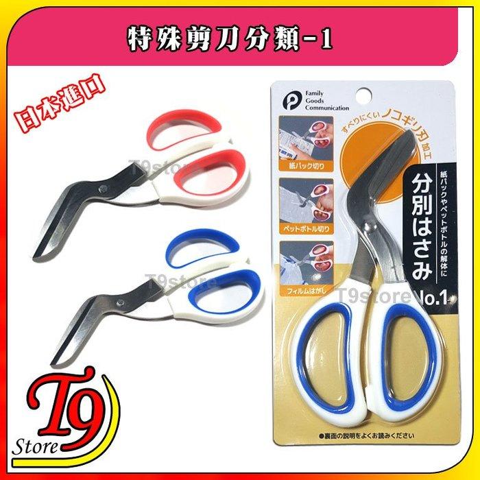 【T9store】日本進口 特殊剪刀分類-1