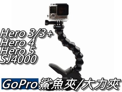 GoPro鯊魚軟管夾/柔性夾子/大力夾/支架蛇形臂/Hero5/4/3+/SJ4000/小蟻 桃園《蝦米小鋪》