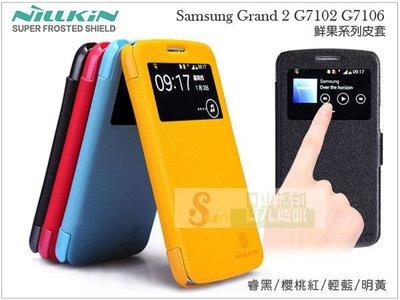 日光通訊@NILLKIN原廠 Samsung Grand 2 G7102 休眠喚醒 鮮果多彩硬殼側掀皮套 超薄磁扣側翻保護套