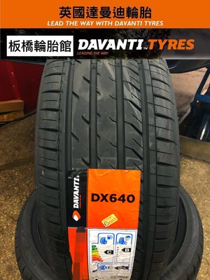 【板橋輪胎館】英國品牌 達曼迪 DX640 255/30/19 來電享特價
