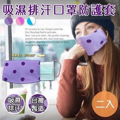 3M 吸濕排汗 透氣專利 口罩套 2入/組 3色隨機