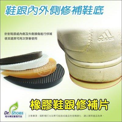 橡膠鞋跟修補片 鞋底磨損歪斜 DIY當鞋匠修鞋填補外側內側 止滑防滑 x型 o型╭*鞋博士嚴選鞋材*╯
