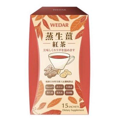WEDAR  薇達 蒸生薑紅茶/秋葵綠茶(任選)