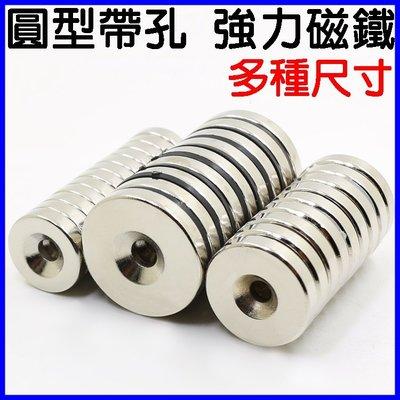 《圓型帶孔強力磁鐵》15x5mm單孔4...