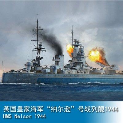 """小號手1/700 英國皇家海軍""""納爾遜""""號戰列艦1944 06717"""