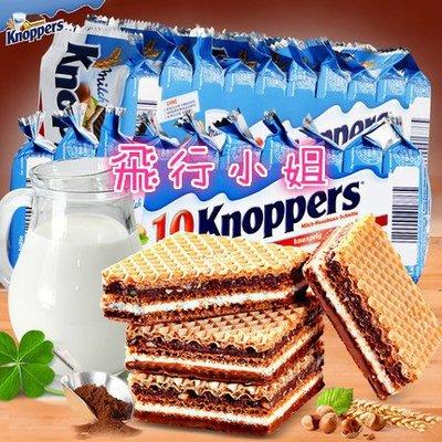 ✈️【空姐飛常忙】-正宗德國版Knoppers牛奶榛子巧克力威化餅8袋裝- 超推薦