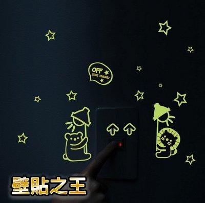 【壁貼之王- 山中幸福】特級螢光防水不傷牆面重複客廳臥室床頭 《小熊獅 Y-0039開關夜光貼》45*35cm可多套貼用