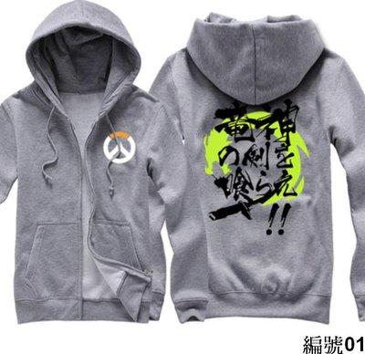 【SeVeN's Shop】精選代購Overwatch 鬥陣特攻 拉鍊連帽外套 男女 大尺碼 三色 秋冬帽t外套
