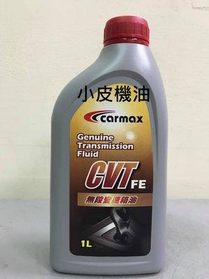 【小皮機油】carmax 車美仕 CVT FE ATF toyota 豐田 無段變速箱油 Altis RAV4 wish
