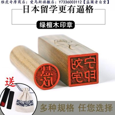 【AMAS】-刻章木質名字個人姓名日本留學印章木頭私章定制章印雕刻定做制作