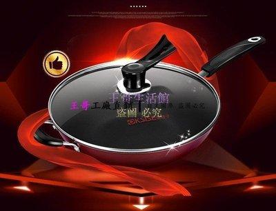 【王哥】32CM平底炒菜鍋不沾鍋平底鍋附可立鍋蓋多功能使用電磁爐瓦斯爐【DX-2080_2080】