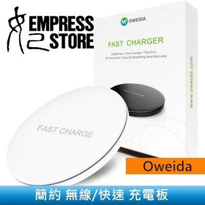 【妃小舖】Oweida QX100 簡約/時尚 支援QC3.0/2.0 無線/快速/智能/安全 充電板/充電座/無線充