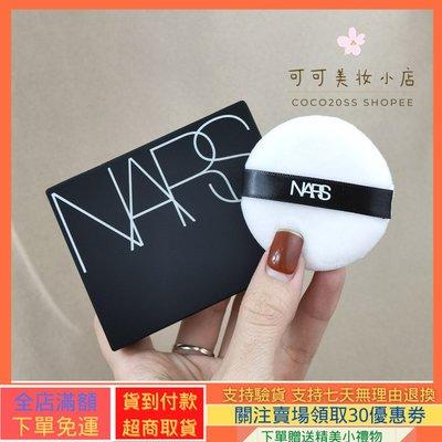 可可☀正品代購 NARS 裸光蜜粉 裸光蜜粉餅10g Light Reflecting Pressed Powder