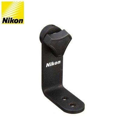 又敗家@尼康Nikon原廠望遠鏡雙筒望遠鏡轉接器TRA-2(L型連接器,金屬,可上三腳架)雲台支架連接架望遠鏡腳架Nikon原廠連接座原廠Nikon望遠鏡L形架