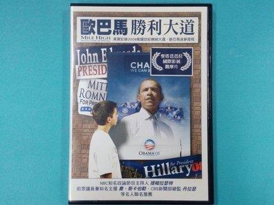 【大謙】《歐巴馬勝利大道~真實記錄2008美國世紀總統大選,看歐巴馬如何走向白宮的勝利大道!》台灣正版二手DVD