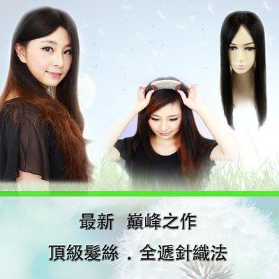 水媚兒假髮♥真人髮絲女性高仿真頭皮補髮塊-遞針16X15cm/髮長40cm ♥預購