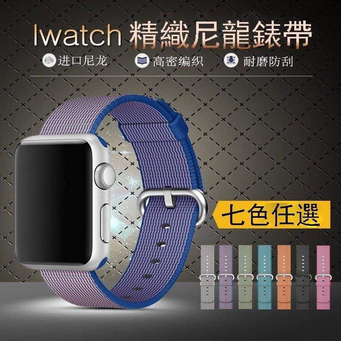 【小宇宙】時尚 多色 Apple watch 38/42/40/44MM手錶帶 尼龍編織情侶運動型 優雅舒適蘋果表錶帶