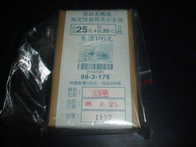 原封包-慈6 莫拉克颱風賑災附捐郵票小全張 1 標=1包